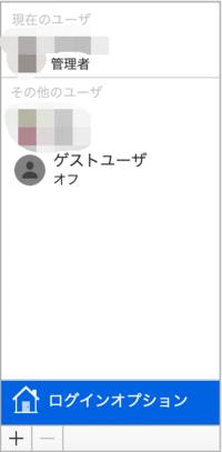 Macのユーザーアカウント数について質問です。 正直、Appleに問い合わせろって感じなんですけど、よろしければお付き合い下さいませm(_ _)m 画像のように、Macではユーザーアカウントを追加する事が出来ますが、最大いくつまで作れるでしょうか。   お詳しい方、何卒ご教示いただけたらと思います。 よろしくお願いいたします。