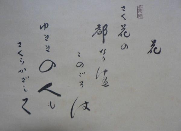 大綱和尚の詠になります。 和歌の読み方が分からないので 教えてください よろしくお願い致します。