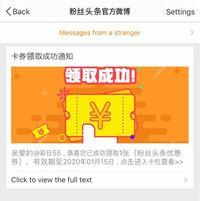 【中国語、微博、weibo】 weiboのなんかクーポン?みたいなものが来たんですけど、   これなにか読める人いますか?