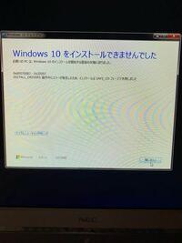 Windows7からWindows10にアップデート行っていたんですが、最後の最後でこのような画面になりアップデートできませんでした。原因がわかる方いたら教えていただけますか?