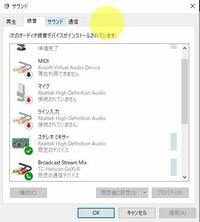 Googleドキュメントで動画の音声入力する方法について Windows10で、サウンドの録音タブで「ステレオミキサー」を既定のデバイスに設定した後、動画を再生しているのですが、Googleドキュメントの録音ボタンを押...