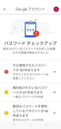 Googleのこれって詐欺画面ですか? いくつものサイトのパスワードを変更しろと何度も出てきますが