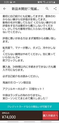 メルカリについてなのですが、出品主で「別に買っていらないんでw」と商品説明(?)に書いている人がいたのですが、誤字ってませんか?と聞いたらコメントを消されてしまいました。 日本語とし て正しいのでしょうか。 そしてこの出品主の人は「鬼滅の刃」のローソンの限定アクリルキーホルダーを恐らく一人で22個も買い、ローソン限定クリアファイル(全5種)とローソン限定クリアファイル(全3種)も付けて&...