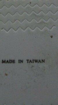 ドルガバのビーサンですが、MADE IN TAIWANとあります。 これは偽物なんでしょうか? DOLCE&GABBANA 、DGです。