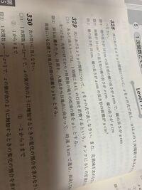 数学の質問です。 329の1番の定義域の求め方を教えてください。