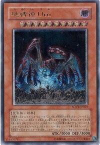 遊☆戯☆王OCGで 「地縛神」ですが「このカードは攻撃対象に選択できない」という効果があります。もしフィールド上にいるモンスターが地縛神1体のみの場合、直接攻撃できますか?アニメでは不動 遊星vsルドガー・ゴドウィン(1戦目)でスターダスト・ドラゴンが地縛神 uruを貫通し、ルドガーに直接攻撃するシーンがありましたが···