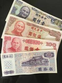 台湾ドルだと思われるお札、 500と100のはお札が掃除してたら出てきたのですが、日本円に換金したいです。 調べたところ、このお札は旧札らしいです。 どのように扱えば1番高く換金できるでしょうか?