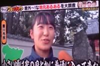 豊川市民のこの女の子かわいいね? 〈それってウチだけ?〉出演