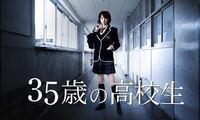 米倉涼子主演のドラマ『35歳の高校生』で好きな登場人物を1人あげて下さい。 ※回答の際は役者名も記載して下さい。