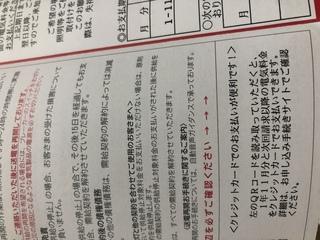 解約 東京 電力 電気