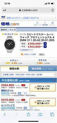 オメガのムーンウォッチを買おうと思っているのですが、オメガのサイトで見ると60万円ぐらいなのですが、価格コムで見るとこの値段です。 偽物の可能性はありますか?