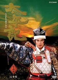 真田広之の太平記 歴代の大河ドラマの作品の中では評価高い方ですか?