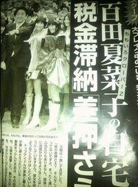 ももクロ・百田夏菜子さんの自宅が税金滞納で差し押さえられていたのは有名な話ですが、その後ちゃんと税金は納めたのでしょうか?画像