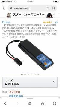 サバゲーのバッテリーについて。 このバッテリーを東京マルイの純正の予備として買う予定なのですが、KSCのAK74 ERGには対応しているのでしょうか?