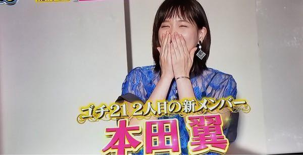 ゴチ 新メンバーはNEWS増田さんと本田翼ちゃんですがいかがですか?