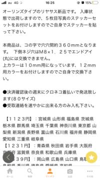 当方ZRX400IIに乗っているのですが、写真のリアサスはZRX400IIに取り付け可能でしょうか? 早めの回答よろしくお願いいたします。