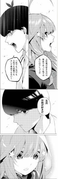 5等分の花嫁 漫画バンク