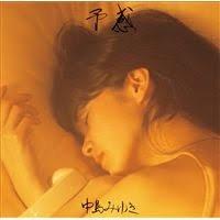中島みゆきさん 「予感」  「寒水魚」  どちらのオリジナルアルバムが 好きですか?