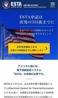 アメリカ入国に必要なESTAのサイトですが、 こちらは本物ですか?