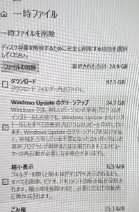 Windows10の一時ファイルって消しても問題ないですか?