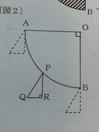 中学受験の問題です。 どなたかわかる方、よろしくお願いします。  半径13cm中心角直角のおうぎ形OABと辺PRが6cm,辺QRが4cm,角Rが直角の三角形PQRがあります。図のように三角形PQRを辺PRが常 に直線OBと平行になるようにしながら、頂点Pを弧AB上でAからBまで動かしました。この時三角形PQRが通過した部分の面積を求めなさい。