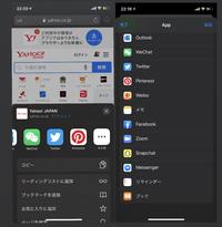 Safariにて共有を選択すると、LINEやwechat、Twitterしかアプリができません。 その他>候補にも既に追加されているappしか出てきません。 どうすれば良いか教えていただけないでしょうか。 iPhone iOS13.3で...