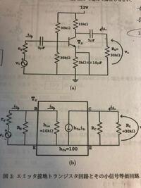 電子回路の問題です。 トランジスタのエミッタ接地の問題なのですが、よく分かりません。 入力インピーダンス=10kΩ 電流増幅率=100のとき  (1) 抵抗Rbの大きさ (2) 抵抗Rcの大きさ (3) Rg=0の時 V0/Viの値 (4) Rg=4kΩの時V0/Viの値  よろしくお願いします!
