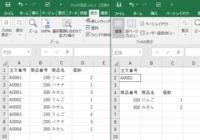 Sheet2(右)に注文番号を入力するとSheet1(左)のデータを表示させたいです。 vlookupだと先頭の行しか表示できませんが、 すべての行を表示するにはどうすればいいか教えてください。 Excel20 16です。 よろしくお願いいたします。
