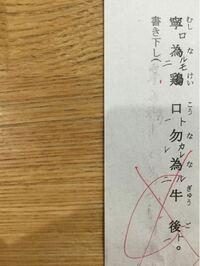 漢文の書き下し文が訳せなくて 困ってます 回答お願いします!