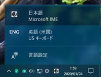 インテルHDグラフィックス4000のドライバーを更新したところ、 インストールしておらず存在しない(設定→言語を開いても出てこない)USキーボードのMicrosoft IMEが表示される不具合が発生しております。  以下のサ...
