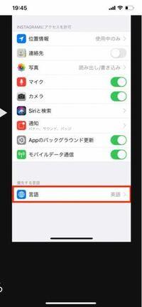 インスタグラムの英語表記を日本語に直したいのですが下の赤枠で囲ってある言語という所が出て来ません!どなたか解決方法を教えて下さい!