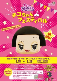 チコちゃんとキョエちゃんは大河ドラマ「麒麟がくる」に出演しますよね?岡村隆史さんが出演した点を考慮すると可能性はありますよね?