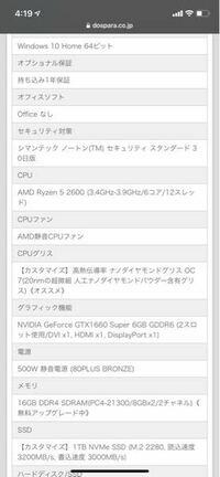 PC初心者でこんな感じのスペックのPCを購入したいんですが、虹6やBFVは何FPS(hz)?くらい出るんですかね?またARKやEFT、FPSなどを中心にやりたいんですがスペックは足りてますか?