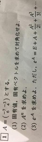 線形代数です (3)の解き方教えてください。