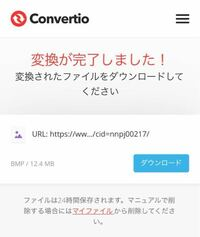 iPhoneで「Convertio」というソフトで動画URLからダウンロードし添付画像の操作までいったのですがそこからのやり方が分かりませんどこかに保存されているのでしょうか?