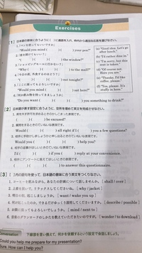 英語の問題です [1]〜[3]まで全部といてください be english expression ii のレッスン18です