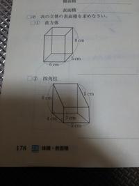 体積 表面積の問題ですが、 ①の直方体は、公式 たて×横×高さを使って求めないとできませんか?直方体は向いあう面が同じだから例えば手前の面6×8=48だから48×2=60 右の面が5×8=40だから40×2 =80 下の面が5×...