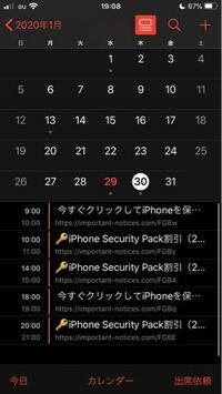 iPhoneカレンダーに知らないURLが勝手に追加されているのですがどうやって消せばいいのでしょうか?全く身に覚えもなく削除も出来ません;;