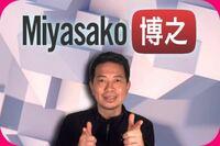 宮迫博之さんがYouTubeデビューしました。これについてご意見お願いします。