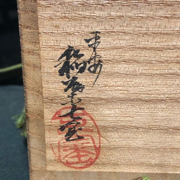 この文字、読める方いらっしゃいますか?