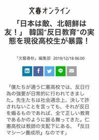 反日教育の何が悪いんですか。日本の教育でも韓国と仲良くしないといけない、という風に強要されています。日本の教育も同じことでダメなんですか。