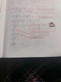 なぜ分母にルート2をかける必要があるのですか?分子に2をかけるのは分かるのですがそこからが分からなくて。3=2ぶんの6と同じ要領というのもよくわかりません。よろしくお願いします。