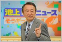 【大喜利】 こんなことまで、池上彰さんに   解説されたくない!  どんなこと?