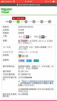 高速バスを利用したいのですが、金額欄のカッコの中に書いてある料金だと大人1人2360円と書かれているのですが、4720円と言うのは往復の料金ですか?