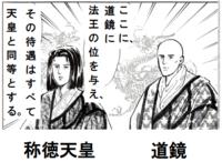女系天皇を立てる野望は1251年前の道鏡の野望と同じですよね? 女帝、称徳天皇は718年生まれですから、道鏡事件が起こった769年では51歳。称徳女帝と道鏡の間に子供ができなくても、当時は「妾」を取るのは自由でしたから、道鏡は「天皇と同等」の立場を利用して「女系天皇」を作った可能性が有ります。  つまり道鏡は「皇統につながる若い女性」を「妾」にして「女系天皇」を誕生させれば良いのです。...