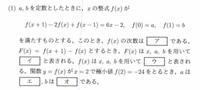 この問題の解き方を教えてください。 2/5の同志社大の文系数学です。  予備校が出してる解答が分かりにくかったのでなるべく分かりやすく教えていただけるとありがたいです。お願いします。