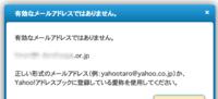 メールアドレス「〜 .or.jp」についての質問です。  yahooメールにて、 上記のアドレスにメールを送れなくて困っています。 送り先のメールアドレスに末が、〜 .or.jp で終わるアドレスです。  解決策をご存知の方、よろしくお願いいたします。 yahooメールを利用しています。