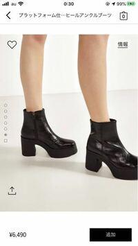 プラットフォームの靴って楽ですか? 長時間のお出かけやテーマパークに履いていきたいのですがキツいでしょうか?