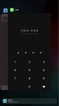 """ホームボタンをダブルクリックした時に、画像の様に「Safari """"iPhoneから""""」と表示されます そこをタップすると家族がSafariで見ていたページが開かれました これを解除する方法はありませんか? iPhon..."""