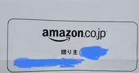 Amazon ほしい物リスト ギフトメッセージについて。 ほしい物リストからギフトを送り際にメッセージつけれますよね? 画像のようにメッセージをつけたいのですが、毎回納品書と一緒に小さく 書かれているだけです。 この枠で囲んであるようなギフトメッセージをつけて贈るにはどのように設定したらいいのでしょうか?  説明下手ですみません。